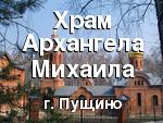 Храм Архангела Михаила город Пущино